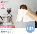 10枚セット 岡生地 無地 白 手ぬぐい 日本製 綿100% シンプル 白地 てぬぐい ふきん 手拭い TE-7031-08