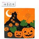 ハロウィン 10月 二巾風呂敷 四季彩布 かぼちゃ 約70×70cm MS2F-010