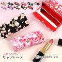 リップケース 6柄 ◎二越 ちりめん 日本製 和小物 和KOMONO ミラー 小物入れ 京都 小紋工房 雑貨 和雑貨 UNI-1306