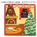 小風呂敷 クリスマス 12月 中巾 三毛猫みけの夢日記 ツリー サンタ 暖炉 猫 ねこ 約50×50cm YUSOKU-054012【メール便6点まで】
