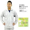 送料無料 介護 パジャマ 寝巻き 楽々着替え 紳士 男性 チャック ファスナー 抗菌防臭加工 入院 病院 患者 福祉 SO7701M