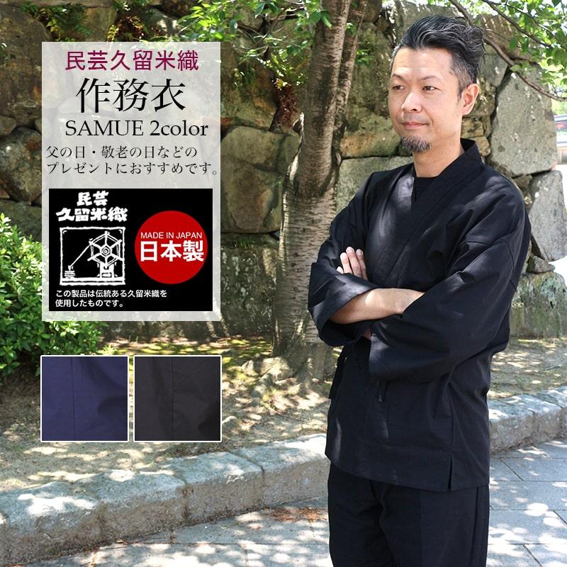【送料無料】 久留米織り 作務衣 M L LL サイズ 大人 メンズ さむえ さむい くる…...:komesichi:10005011