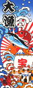 手ぬぐい 大漁 魚 猫 ネコ ねこ 動物 縁起物 ヤギセイ てぬぐい 捺染 片面染め 日本製 手拭い YST-056【メール便6点まで】