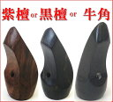 ツメ 撥 バチ Mサイズ(約7cm)三線 (牛のツノ・黒檀・紫檀)から選択