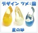 デザイン ツメ バチ 星の砂入り 3種類から選択OK 三線 イエロー・ホワイト・ブルー