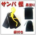 沖縄 三板 さんば 樫:黒塗り 袋付き