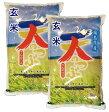 福島県産天のつぶ玄米 10kg (5kg×2袋)石抜き処理済 平成27年産