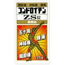 【関節痛・神経痛・腰痛に】コンドロイチンZS錠 125錠