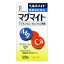 【手軽にマグネシウム&カルシウム】ヘルスメイトマグマイト 120g