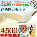 【本州 送料無料】山形県産 はえぬき 5kg【29年産】 と...