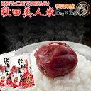 ショッピング無洗米 無洗米 あきたこまち 秋田県産 秋田美人米 精米 10kg(5kg×2) 令和元年産 本州お届け 送料無料米を洗わないので、栄養の流出がありません♪
