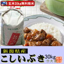 新潟県産こしいぶき(平成30年産)(玄米)30kg【精米無料...