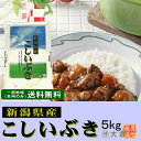 新潟県産こしいぶき(平成30年産)5kg【送料無料(本州のみ...