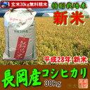【新米】長岡産コシヒカリ特別栽培米(平成28年産)玄米30kg【送料無料(本州のみ)】