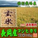 【新米】長岡産コシヒカリ特別栽培米(平成28年産)玄米10kg(5kg×2)【送料無料(本州のみ)】05P03Dec16