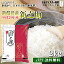 新之助 新潟米(平成29年産)2kg【送料無料(本州のみ)】