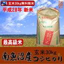【新米】南魚沼産コシヒカリ(平成28年産)玄米 30kg 【送料無料(本州のみ)】05P03Dec16