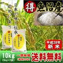 新米(特選)魚沼産コシヒカリ(平成28年産)10kg【送料無料(本州のみ)】