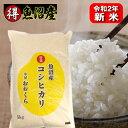 新米 令和2年(特選)魚沼産コシヒカリ(令和2年産)5kg【...