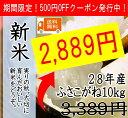 【500円オフクーポン対象商品】 28年産千葉県産ふさこがね玄米10kg 太陽の恵たっぷりつやつや!