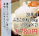 28年千葉県産ふさこがね10kg(5kg×2)【送料無料】一...
