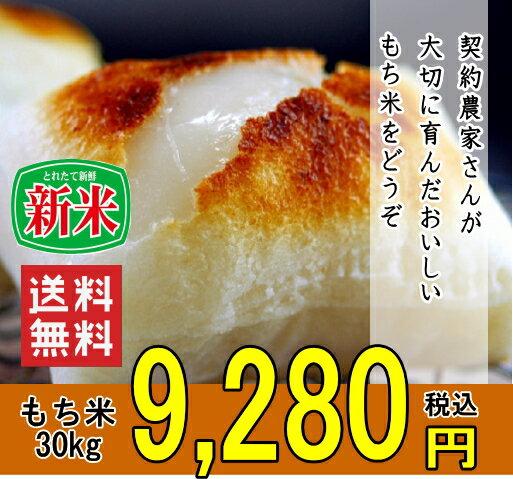 【もち米】 29年千葉県産 マンゲツモチ 30kg 【送料無料】【精米無料】精米26、5kgになります。精米のみの販売です。【小分け無料】【新米 モチ米 30kg】モチ米 30kg 【小分け無料】 美味しいモチ米