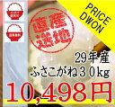 29年 千葉県産ふさこがね 30kg 一等米 【送料無料】(一部地域を除きます)中国・四