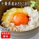 令和元年 千葉県産あきたこまち30kg 白米【 精米26.4...