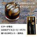 父の日ギフトセット アイスコーヒーギフト 瓶詰 リキッド 無糖 タイプ 500ml×2本父の