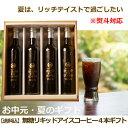 お中元 アイスコーヒー 4本ギフト 高級 瓶詰 リキッドアイスコーヒー ギフト 500ml×4本 無糖 ラッピング込 ビター スイート 贈答用 ..