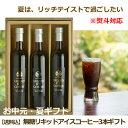 お中元アイスコーヒーギフト 3本ギフト 高級 瓶詰 リキッド...