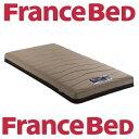 フランスベッド 電動ベッド専用マットレス RH-BAE-RX シングルサイズ/当店は開梱・設置