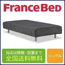 【GW期間限定特別価格】フランスベッド FBM-018 シングルサイズ 98cm×196cm 脚付きマ