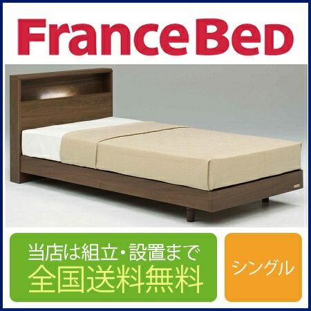 フランスベッド PR70-06C 脚付き シングルフレーム(マットレス別売)