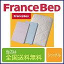 フランスベッド 薄型マットレス専用ベッドパッド カバー B G 2点セット シングル 97cm×195cm(ベッドパッド1枚 マットレスカバー1枚)
