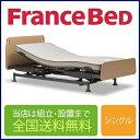 フランスベッド レステックス-01FNフレーム+イーゼルRXマットレス シングルサイズ 低床3モ