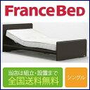 フランスベッド PO-F1 1モーター 電動シングルフレー