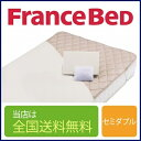フランスベッド 羊毛3点セット セミダブルサイズ 122cm×195cm(ベッドパッド1枚+マットレ