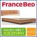 フランスベッド NL-904C 脚付き セミダブルフレーム ウェービングスノコ床板(マットレス別売)