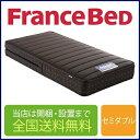 フランスベッド RH-FK-SPL セミダブルマットレス 122cm×195cm×25cm(電動ベッド専用)