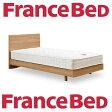 フランスベッド 65周年記念ベッド メモリーナ65DT シングルベッド /日本製/お届け時、開梱・設置、残材の回収まで行います/スノコ/デュラテクノスプリング/売れ筋/オススメ/DT-020