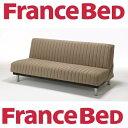 フランスベッド スイミーM2 レギュラー(190cm)/当店は組み立て・設置・梱包材の回収まで送料無料/ソファーベッド/日本製/マルチラスハードスプリング/寝心地良い