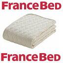 送料無料!フランスベッド コットンベッドパッド ダブル/綿100%/日本製/洗濯可能