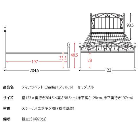 【ランキング獲得】ティアラベッド セミダブル ...の紹介画像3