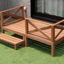 エクステリア・ガーデンファニチャー ウッドデッキ ウッドデッキ 0.5坪お庭の空間スペースに合わせて、レイアウトを調整できます!9916 木製 天然木 デッキ 縁台 ウッドデッキ ステップ 縁側 ステップ 階段 踏み台 縁側 モダン