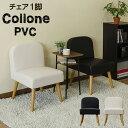 【すぐ使えるクーポン配布中】木製脚×PVC チェア 461送料無料 PVCを使用しているためお手入れが 簡単! axcp42 イス チェア PVC パーソナルチェア 椅子 いす チェア ソファ
