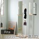 【ランキング受賞】Rita シリーズ ハンガーミラー 鏡 スタンドミラー玄関での身だしなみチェックはこれで。コートもかけられるハンガー..