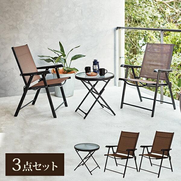エクステリア・ガーデンファニチャーガーデンファニチャーセットガーデンテーブルチェア3点セットLGS-