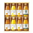 実りの収穫 4種の柑橘ジュースセット【楽ギフ_包装】【楽ギフ_のし】【楽ギフ_のし宛書】