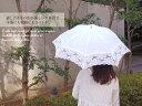 日傘|日本製・切り接ぎレース日傘|折りたたみ傘8骨47cm /傘 レディース かさ/カサ/レデイース/ladies